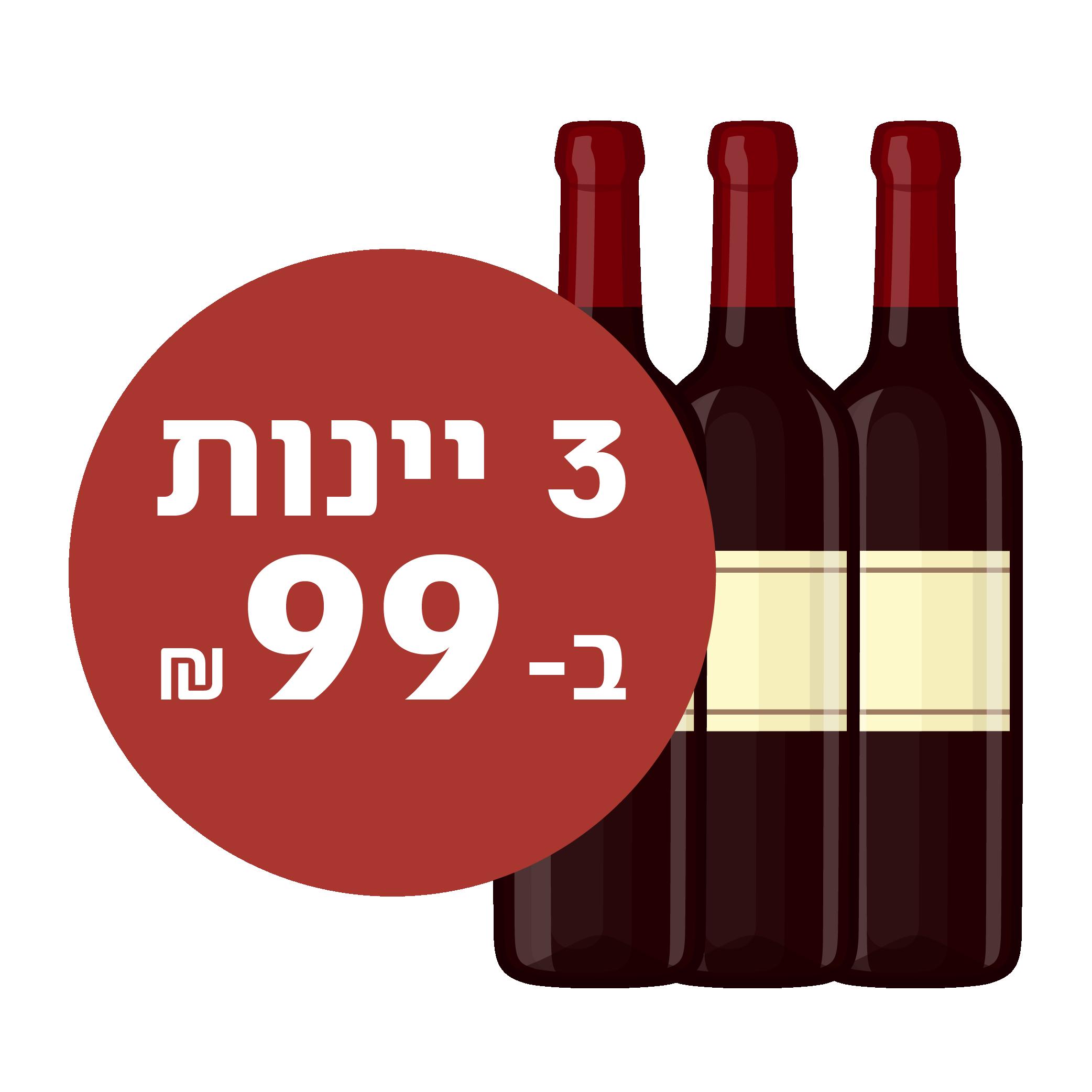"""3 יינות ב-99 ש""""ח"""