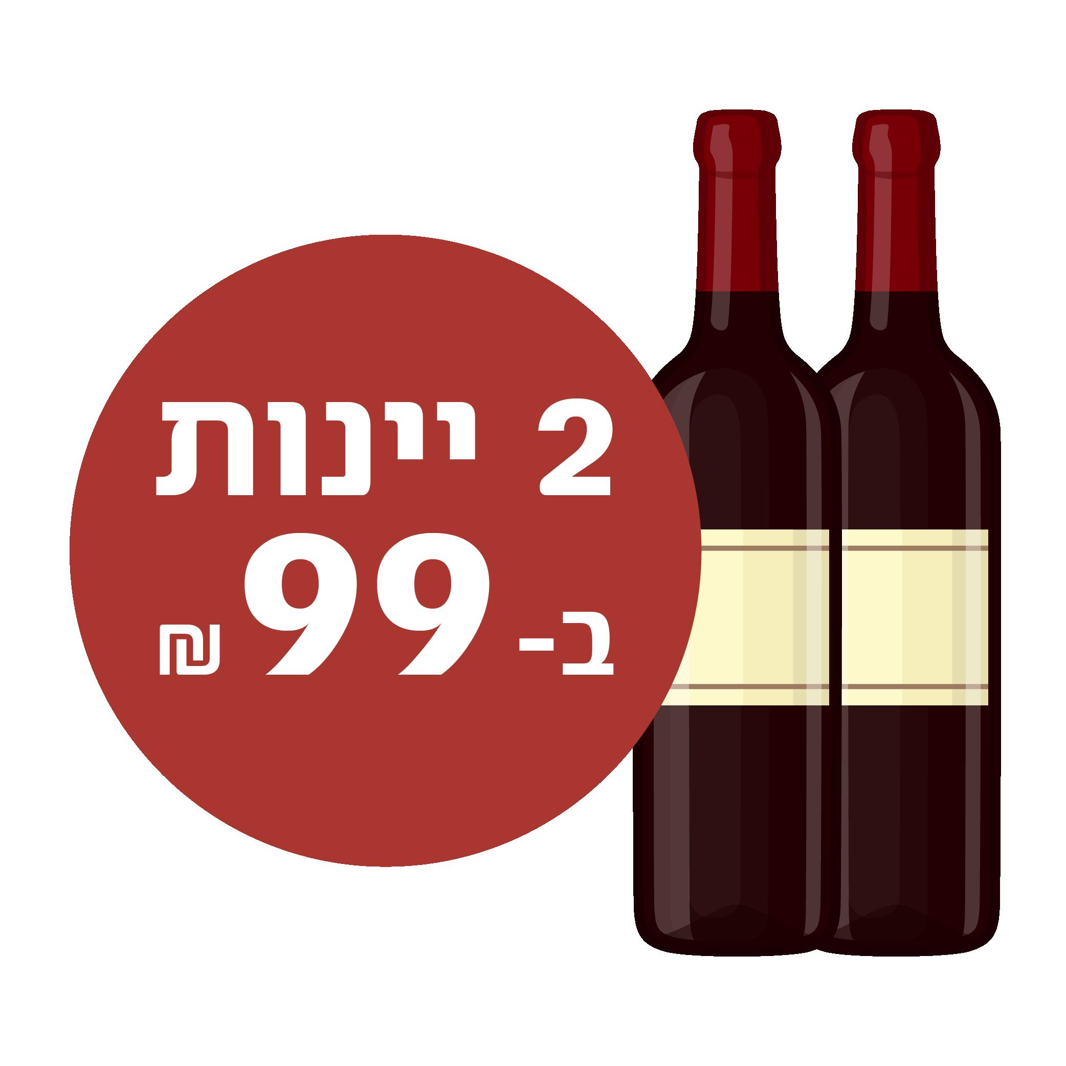 """2 יינות ב-99 ש""""ח"""