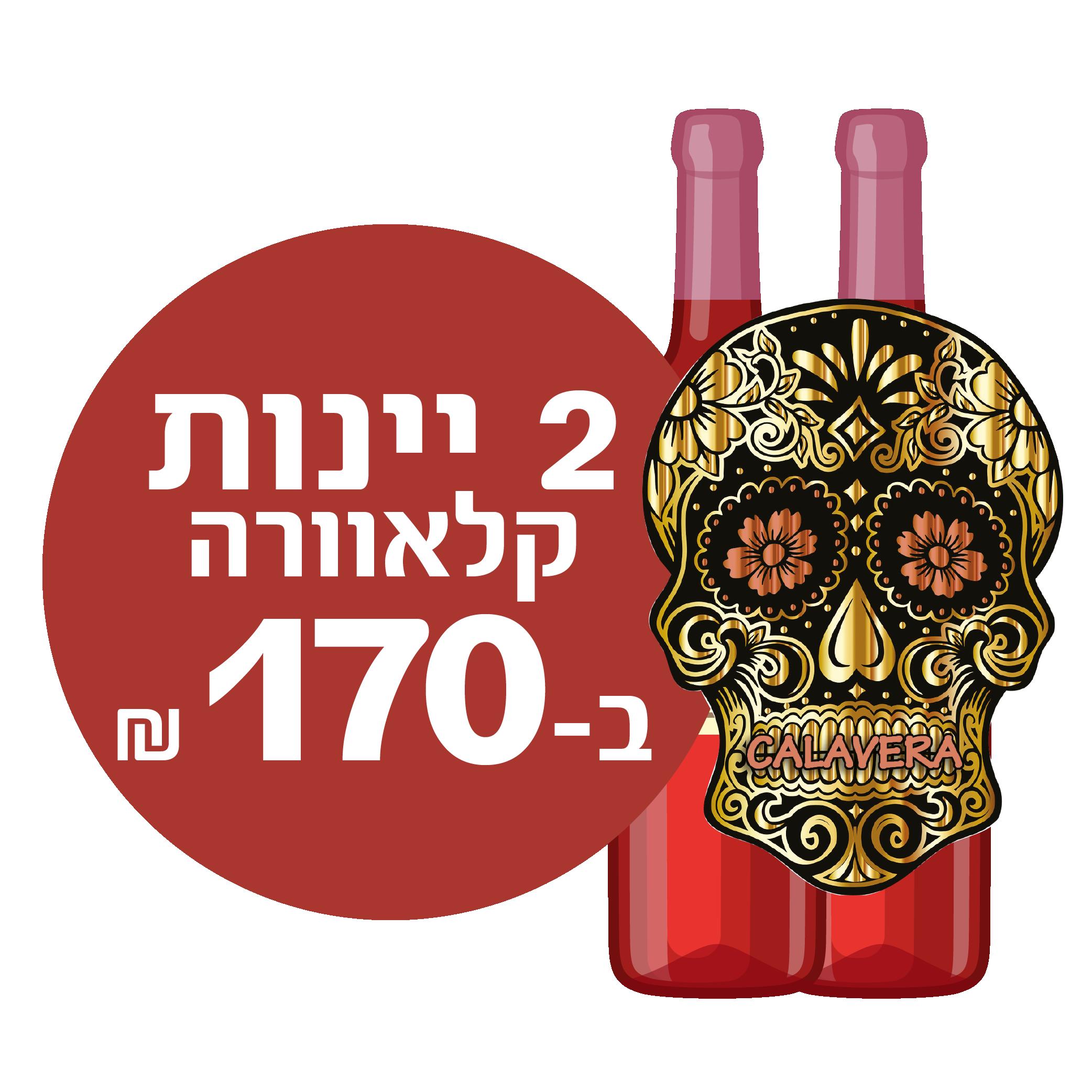 """2 יינות קלאוורה ב-170 ש""""ח"""